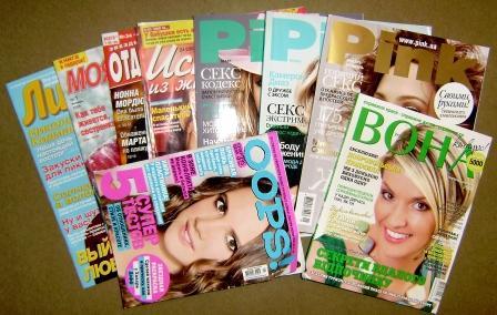Женские журналы для женщин и мужчин