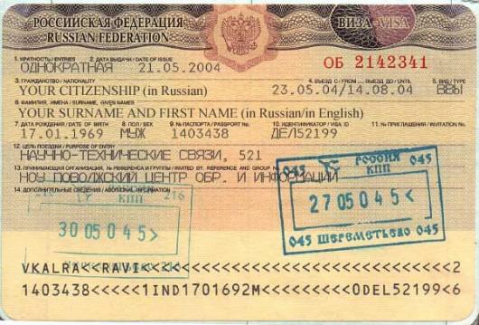 Получение туристической визы в Россию
